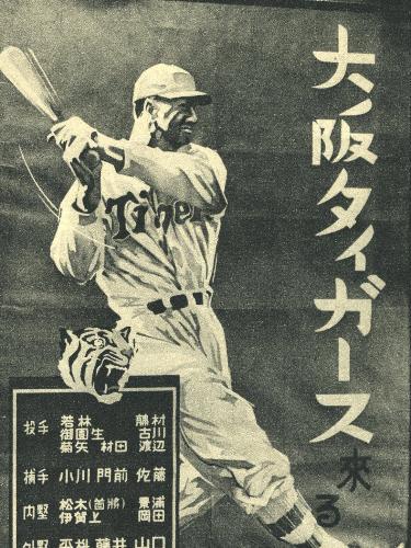 12月10日】1935年(昭10) 大阪タイガース誕生!でも選手は8人しか ...