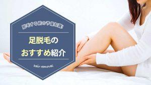 足脱毛の範囲や料金について解説!おすすめのサロンや医療脱毛クリニックを紹介