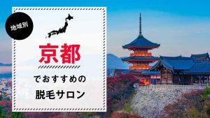 京都でおすすめの脱毛サロン6選!選び方のポイントや特徴、料金も紹介