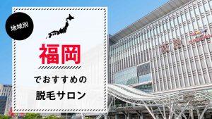 福岡でおすすめの脱毛サロン7選!サロンの特徴や選び方のコツも