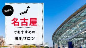 名古屋でおすすめの脱毛サロン8選!全身脱毛の料金やアクセス、選び方のポイントもご紹介