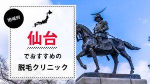 仙台でおすすめの医療脱毛クリニック3選!クリニックの特徴や料金、選び方のポイントも徹底解説
