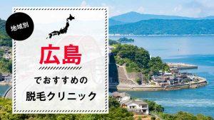 広島で医療脱毛ができるクリニック6選!選び方のポイントも徹底解説