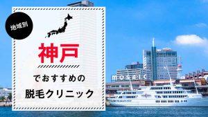 神戸で医療脱毛ができるクリニック4選!選び方のポイントや各クリニックの料金、特徴も徹底解説