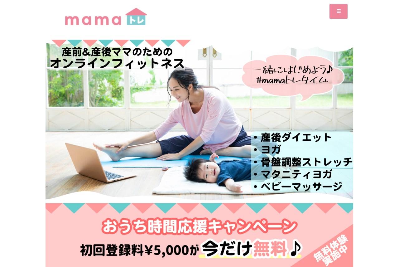 mamaトレ‗メインビジュアル