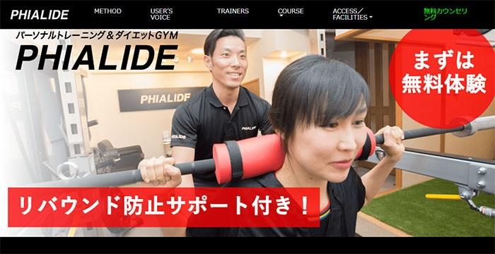 高崎のパーソナルトレーニングジム