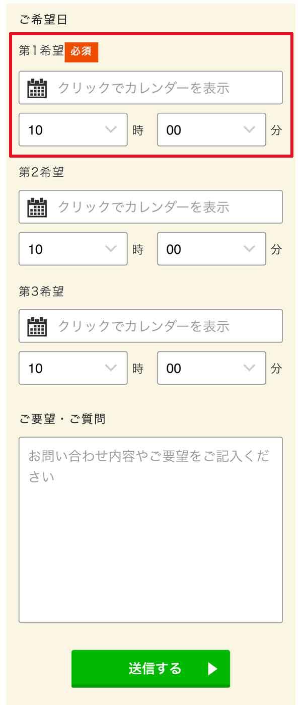 カウンセリング申し込み手順4