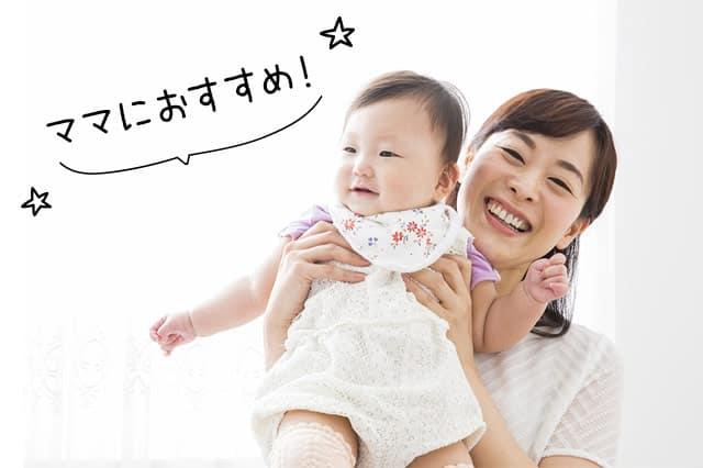 赤ちゃん向けウォーターサーバー