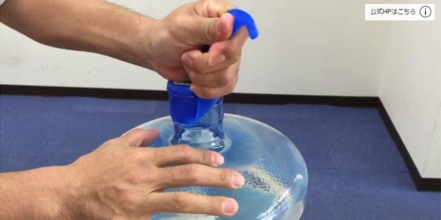 アクアセレクト ボトルの開け方3