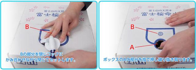 富士桜命水 お水の交換方法1