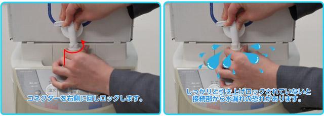 富士桜命水 お水の交換方法3