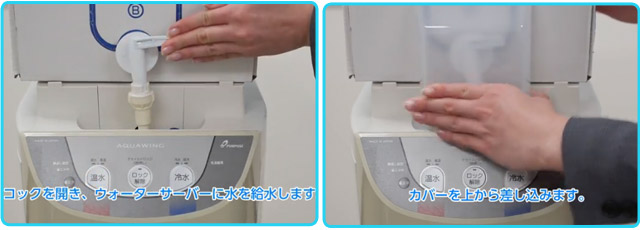 富士桜命水 お水の交換方法4