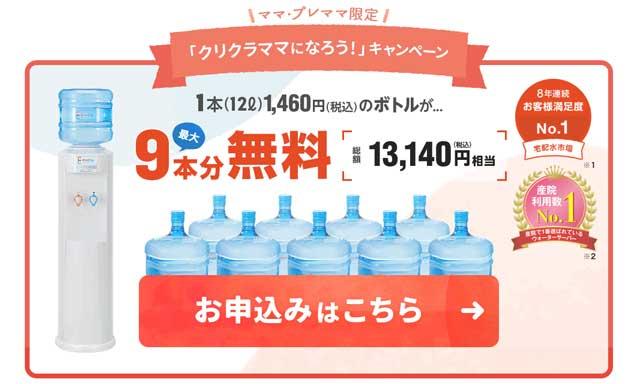 クリクラママ 最大ボトル9本無料!