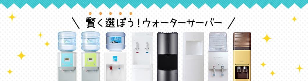 宅配水 浄水器 比較