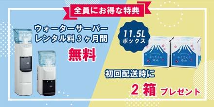 富士桜命水キャンペーン