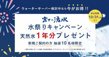 富士の湧水キャンペーン