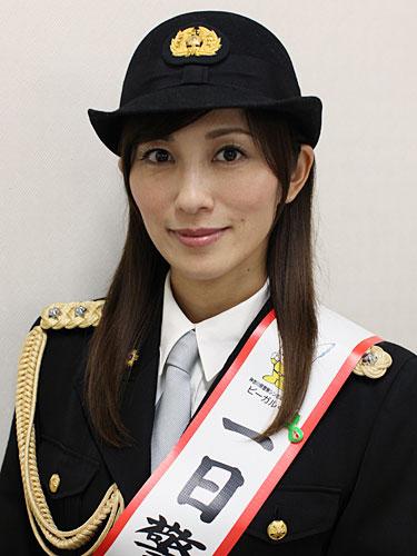 1日警察署長の中田有紀