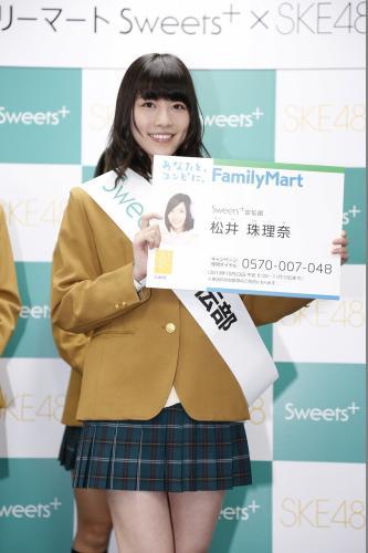 珠理奈(16) お得意ダジャレで呼び掛け「当ててくだサイン!」 …SKE48がファミマでキャンペ-ン G20131022006855590 view 芸能ニュース