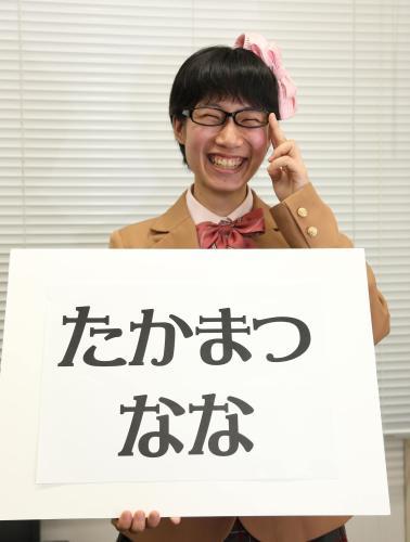 【朗報】 処女を告白してるお笑い芸人・たかまつななちゃん(21) 東大大学院合格