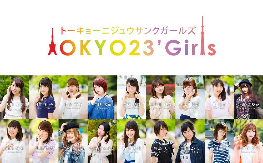 東京 23 区 ガールズ