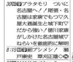 【芸能】タモリ 名古屋嫌いじゃなかった!?ブラタモリで初上陸「仲良い友達多い」
