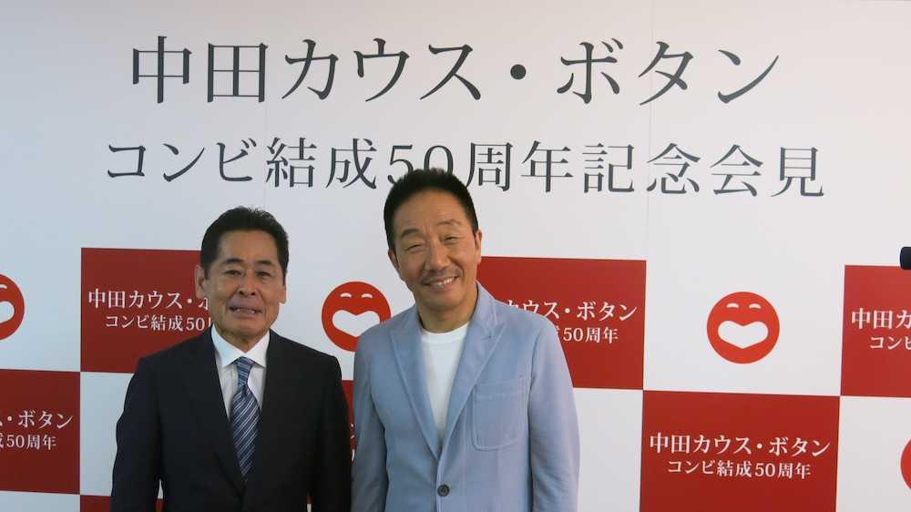 中田カウス・ボタンの画像 p1_19