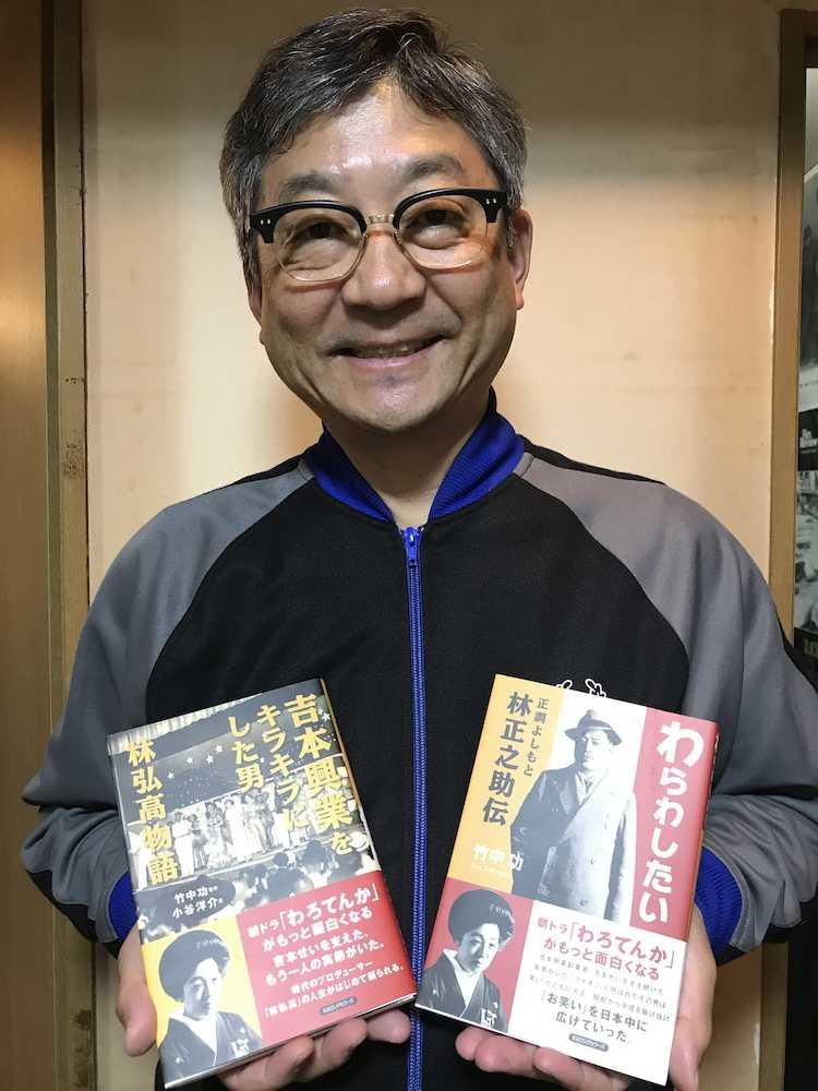 Vol.14 NHK朝ドラ「わろてんか...