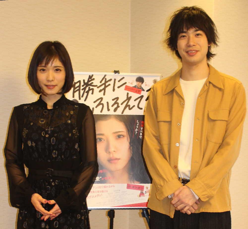 大阪市内で会見した松岡茉優(左)と渡辺大知
