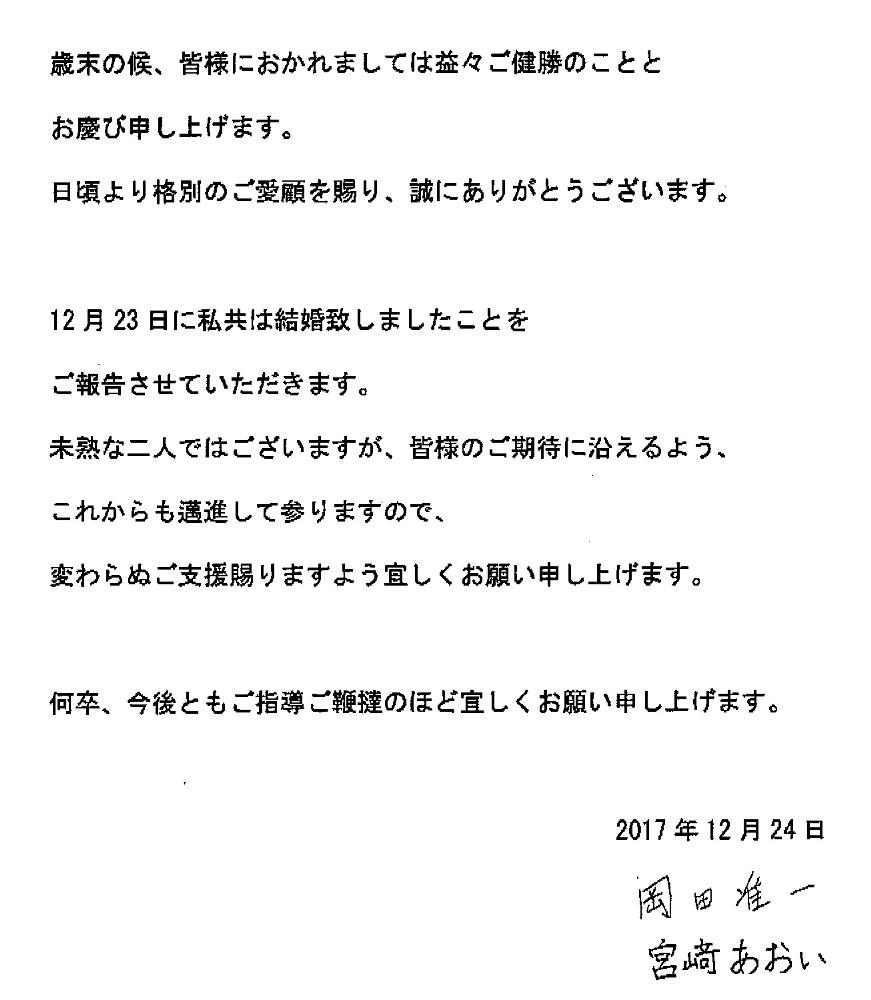 岡田准一と宮崎あおいの直筆サイ...