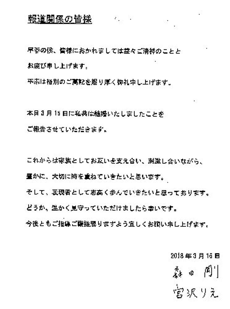 森田剛 まずファンに報告、ジャ...