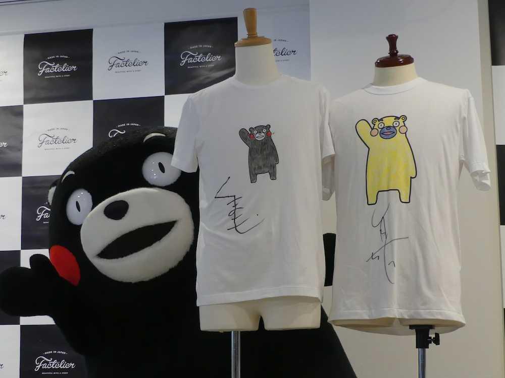 くまモンぬりえtシャツで復興支援 香川真司は色違いの黄色いくま