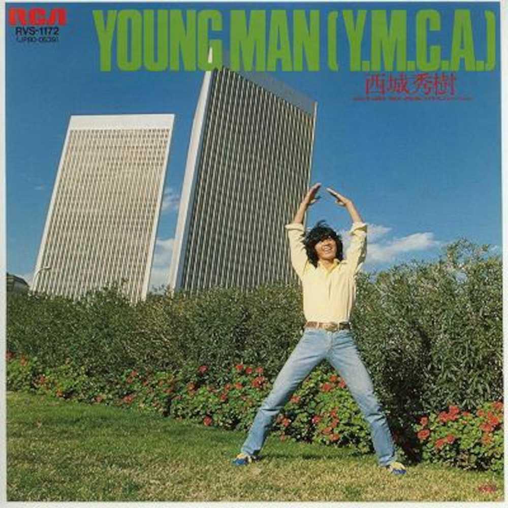 西城さん「ヤングマン」秘話 超臨時発売に過重労働、レコード工場で ...