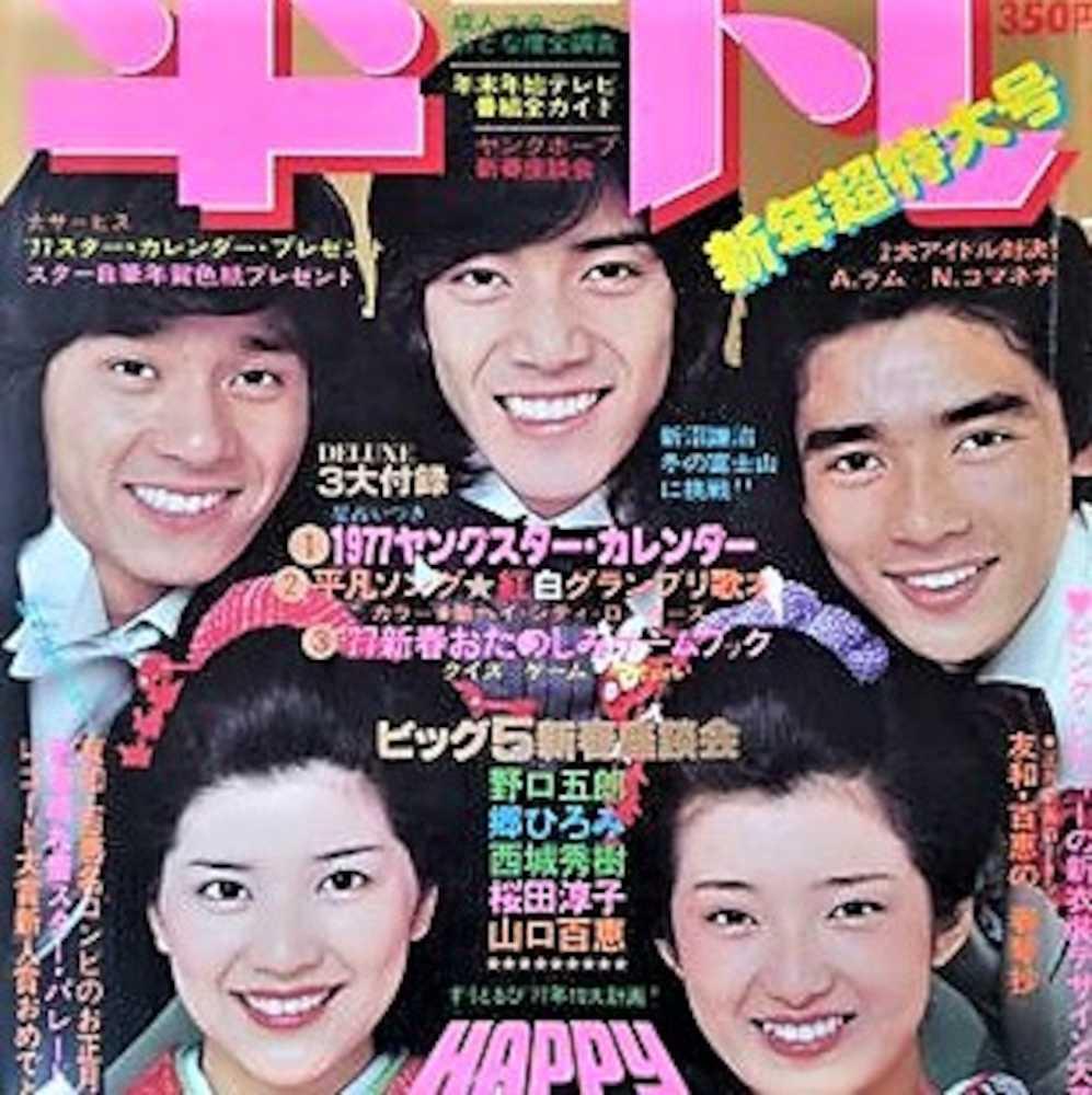 1977年アイドル誌「平凡」で表紙...