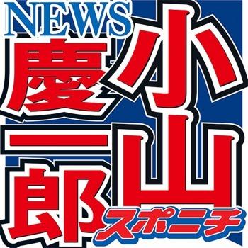NEWS小山慶一郎「news every.」...