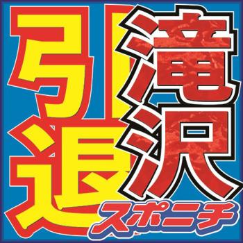 タッキー 翼 8時だJ で復活歌唱 嵐に関ジャニ 山P 斗真 風間