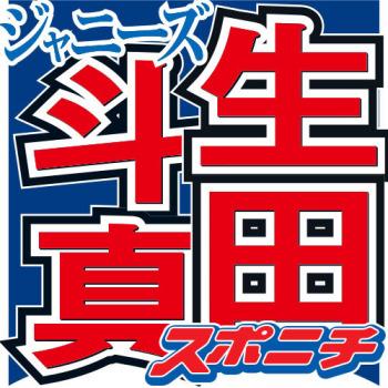 生田斗真 8時だJ 特番で20年ぶりにガチ謝罪も 松潤 絶対許さない