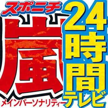 テレビ 24 パーソナリティ 時間 メイン