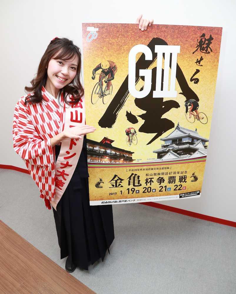松山競輪「金亀杯争覇戦」PRのためスポニチを訪れたキャンペーンガールの橋田一葉さん