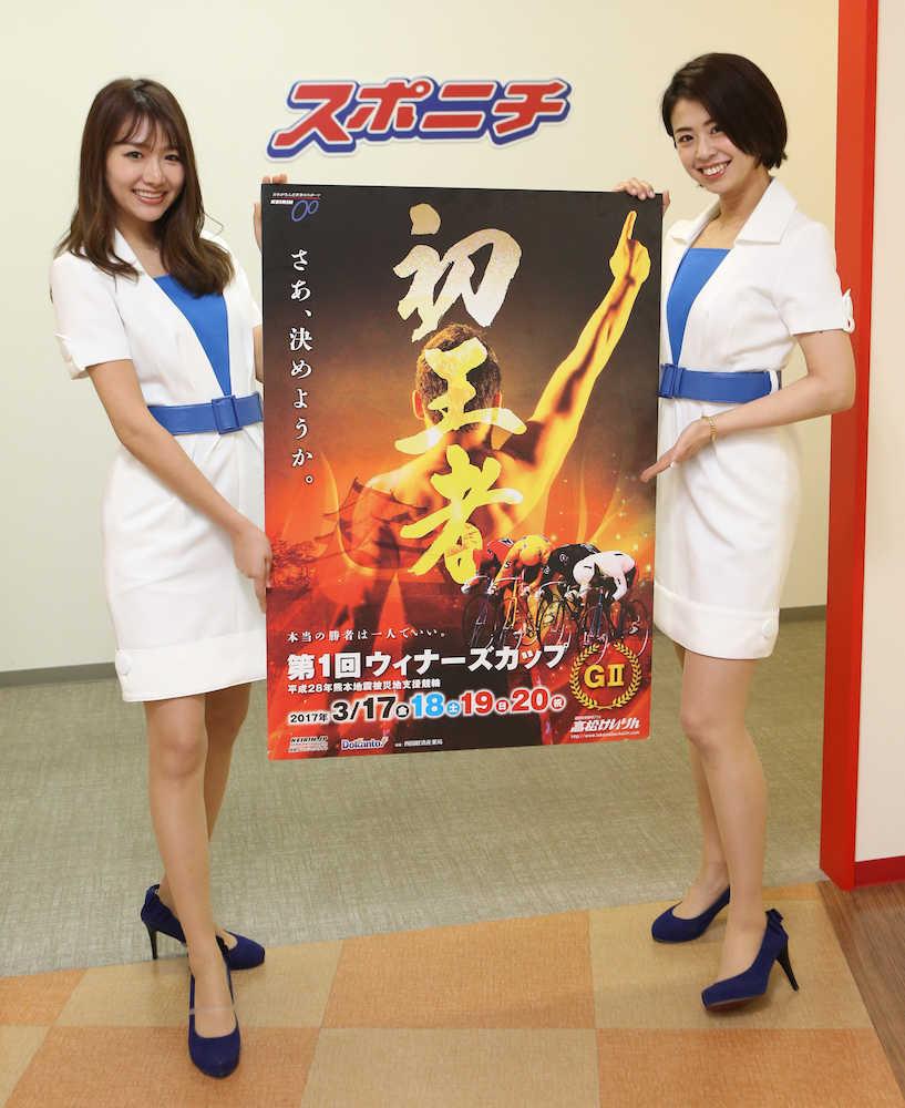 ウィナーズカップをPRする岩瀬かな(左)と坂手希三子