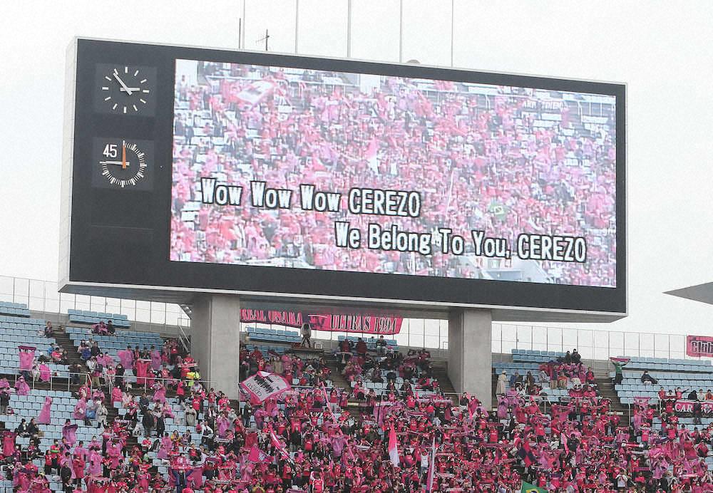 サッカー 掲示板 大阪